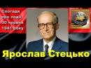 ЯРОСЛАВ СТЕЦЬКО згадує події 30 червня 1941 року: проголошення Акту відновлення Української Держави