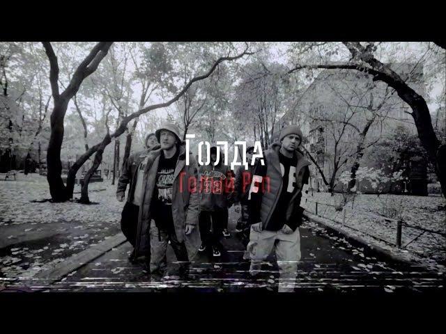 Голда (Голос Донбасса) - Голый Рэп