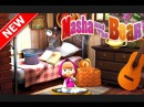 Masha and the Bear New series 2017 videos games Pleasant apetite 8 episode
