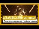Assassin's Creed Истоки Проклятие фараонов трейлер выхода