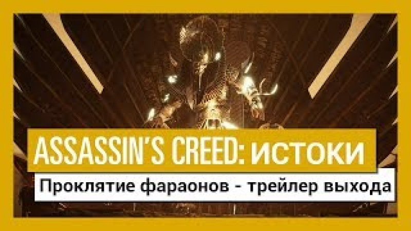 Assassin's Creed Истоки Проклятие фараонов - трейлер выхода