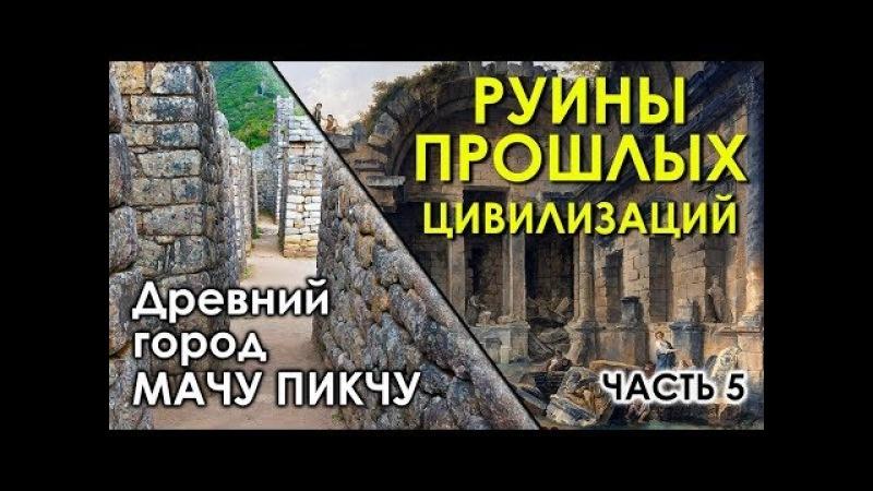 Руины прошлых цивилизаций. Часть 5. Древний город Мачу Пикчу