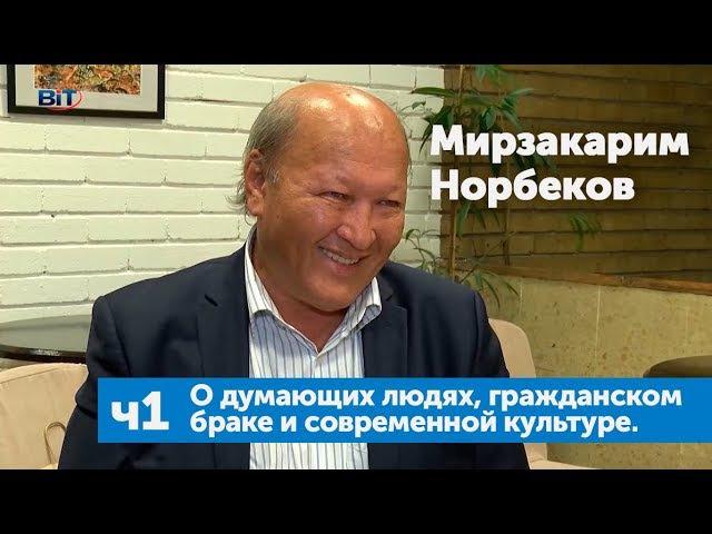 М С Норбеков о гражданском браке и современной культуре смотреть онлайн без регистрации