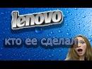 История Леново . Lenovo изменившая наше представление о Китае
