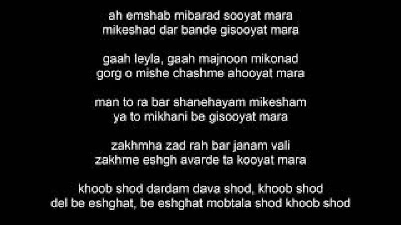 HOMAYOUN SHAJARIAN VA SOHRAB POURNAZERI - KHOOB SHOD