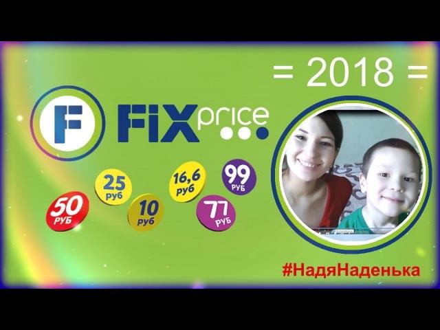 Фикс прайс - Март 2018 / Новинки Fix Price / НадяНаденька