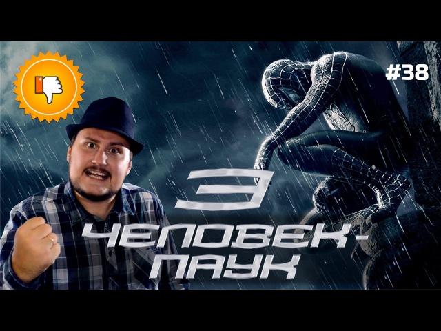 [Плохбастер Шоу] Человек-Паук 3 Враг В Отражении - видео с YouTube-канала SokoL[off] TV