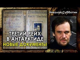 Николай Субботин. Третий Рейх в Антарктиде. Новые документы