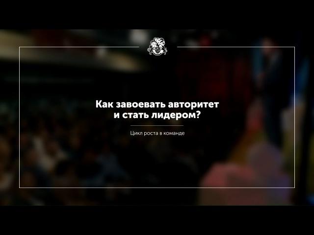 Как завоевать авторитет и стать лидером. Рассказывает Дашкиев Михаил [Бизнес Мо ...