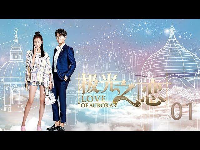 极光之恋 01丨Love of Aurora 01(主演:关晓彤,马可,张晓龙,赵韩樱子)【TV版】