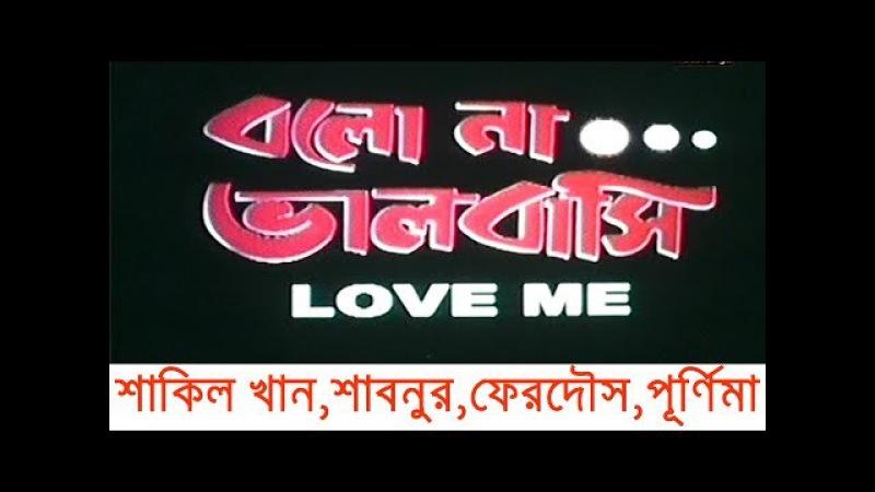 Bangla Movie - Bolona Valobashi (বলনা ভালোবাসি)   Ferdous, Shabnur, SHakil Khan, Purnima   FULL HD