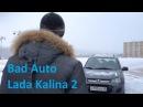 Bad Auto Лада Калина 2