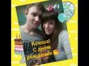 Поздравляем Ксюшеньку с Днём Рождения!