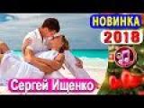 Как жаль - Сергей Ищенко