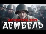 ПРЕМЬЕРА 2017 ПОДНЯЛА АРМИЮ  ДЕМБЕЛЬ  Русские детективы 2017 новинки, фильмы 2017 HD