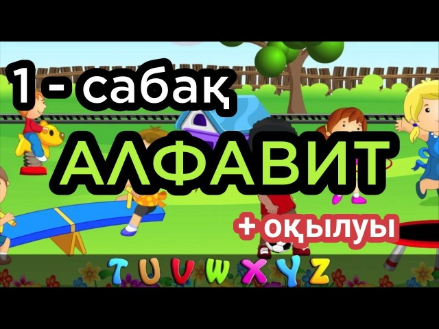 Ағылшын тілінің алфавиті   1 - сабақ