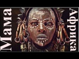 Жаман (Восточный Округ) x John x Nuggers Brass Band - Мама Африка 2018
