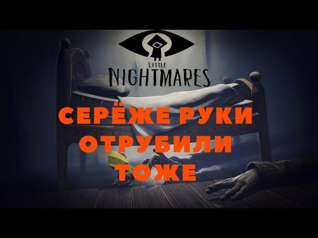 Little Nightmares - ПУСТЫНЯ БАШМАКОВ И ДРОЖ ЗЕМЛИ (ПРОХОЖДЕНИЕ ИГРЫ) 4