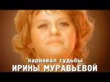 Личная жизнь актрисы Ирины Муравьёвой. Карнавал или рутина  документальный фильм