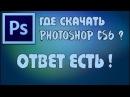 Где скачать Photoshop cs6 на русском?