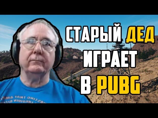 ДЕД GRANDPA ИГРАЕТ В PUBG (С ПЕРЕВОДОМ) - Twitch моменты Pubg