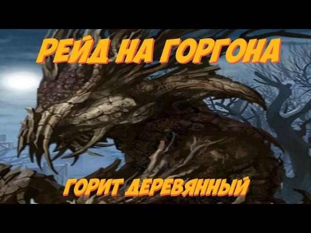 Метро 2033 Вконтакте Рейд на Горгона поджигаем дерево