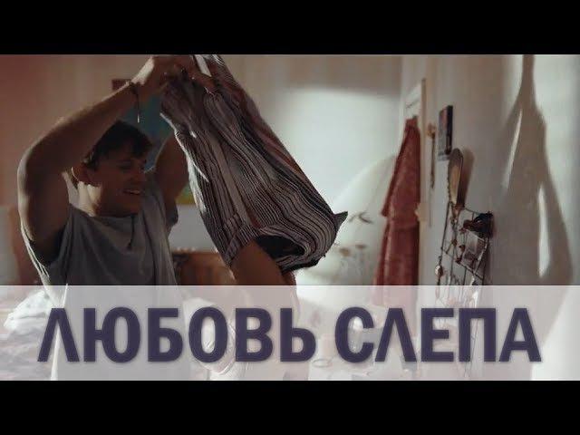Комедия Любовь слепа. Русские субтитры и озвучка.