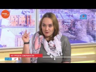 Наше УТРО на ОТВ – гость в студии – Юлия Герн