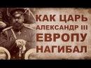 Как царь Александр III с Европой разговаривал