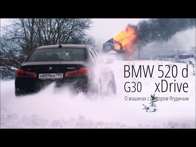 BMW 520 D xDrive G30 - Звездный разрушитель!