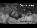 Превращение (фильм Константина Селиверстова) Франц Кафка