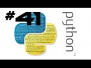 Язык Python | 41 Доступ к файлам | Михаил Тарасов