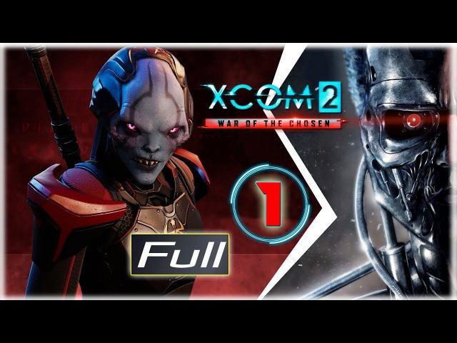1. Первая встреча с Избранным. Терминатор-прохождение [XCOM 2: War of the Chosen] на Ветеране