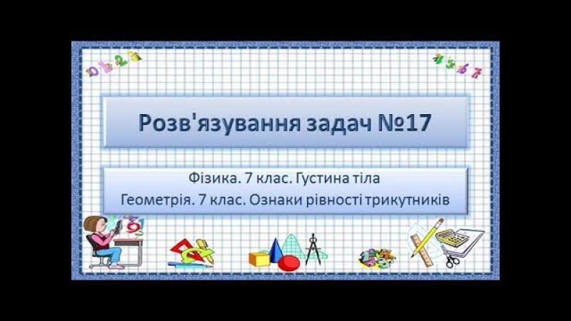 Виконуємо домашнє завдання разом №17 (фізика 7, геометрія 7)