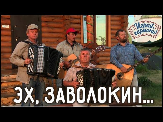 Играй, гармонь! | Юрий Краснопёров | Эх, Заволокин...