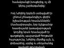 Garegin Njdeh (zgush xosir hayastanum)-Sasunciner-(Sasno-Curer)