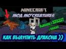 Minecraft выживание с модами / Как вырастить дракона мод Mo'Creatures 1.7.10 (Драконы в Minecraft)