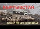 Кыргызстан Киргизия, южный берег Иссык-Куля, красивый перевал и водопад.Часть 15