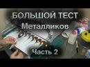 Большой тест металликов Часть 2 AK Interactive Xtreme Metal