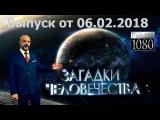 Загадки человечества с Олегом Шишкиным (06.02.2018) HD