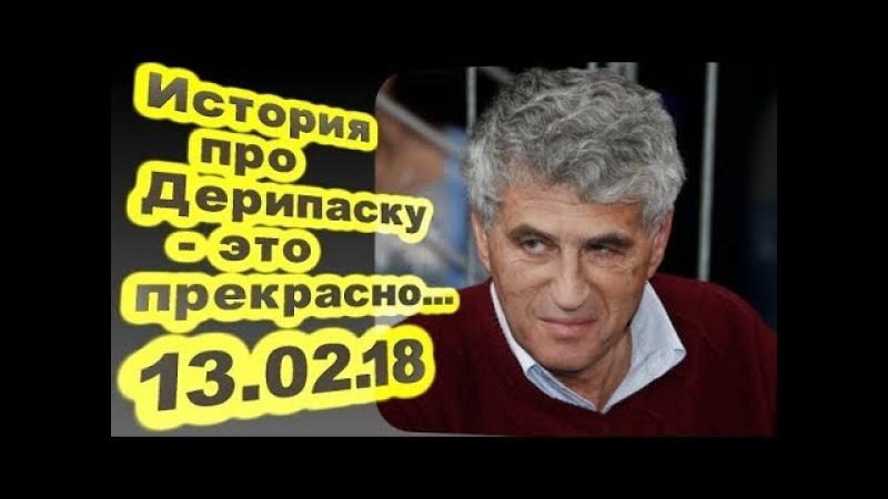 Леонид Гозман - История про Дерипаску - это прекрасно... 13.02.18