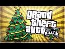 Grand Theft Auto V - С НОВЫМ 2018 ГОДОМ ЗИМА В ГТА НОВОГОДНИЕ ПРИКОЛЫ В ГТА5