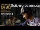 The Walking Dead - Season 2 / Ходячие мертвецы Сезон 2 ЭПИЗОД 1 Всё, что осталось Часть 3