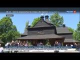 Новости на «Россия 24»  •  Униатские рейдеры: на Украине греко-католики захватили православный храм 16 века
