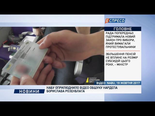 НАБУ оприлюднила відео обшуку нардепа Борислава Розенблата