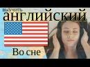 выучить английский язык во cне 100 основных английских фраз \\ Русский английский