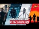 НОВЫЕ ИГРЫ 2018 2019 ТОП 25 Самых ожидаемых игр 2018 2019