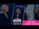 СЕКРЕТ идеального макияжа Маши Иваковой контуринг и коррекция