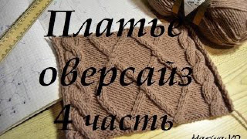 Вяжем спицами ♥ПЛАТЬЕ ОВЕРСАЙЗ♥ Вязаное платье. Часть 4. Экспресс МК. Mariya VD.