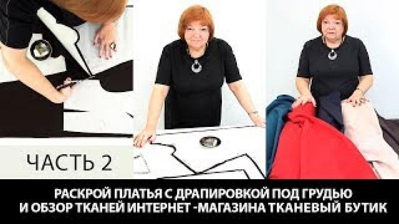 Раскрой платья с драпировкой узлом под грудью по японской технологии и обзор тканей Часть 2
